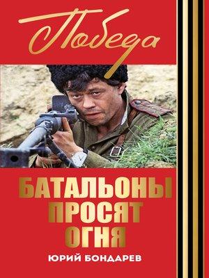 cover image of Батальоны просят огня. Горячий снег (сборник)