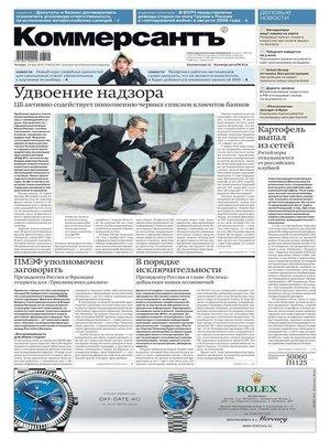 cover image of Коммерсантъ (понедельник-пятница) 88-2018