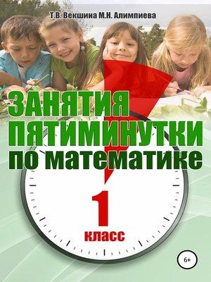 cover image of Занятия-пятиминутки по математике. 1класс