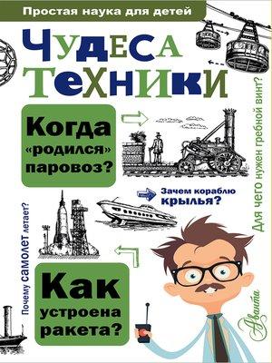 cover image of Чудеса техники
