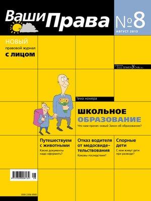 cover image of Ваши права № 8/2013