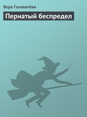 cover image of Пернатый беспредел