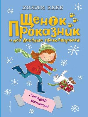 cover image of Загадай желание!