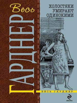 cover image of Холостяки умирают одинокими