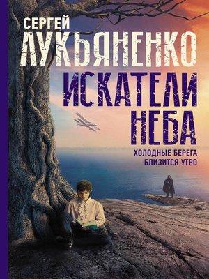 cover image of Искатели неба (сборник)
