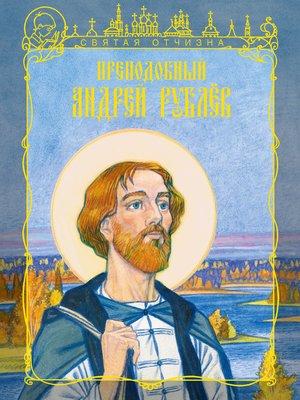 cover image of Преподобный Андрей Рублев
