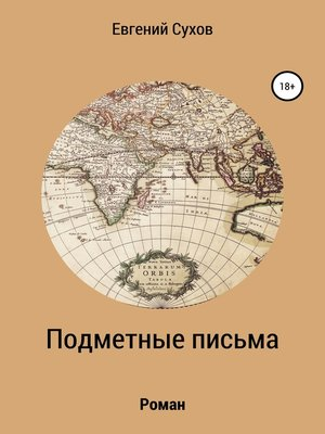 cover image of Подметные письма