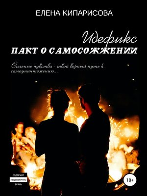 cover image of Идефикс. Пакт о самосожжении