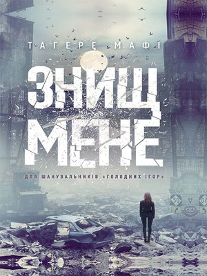 cover image of Знищ мене
