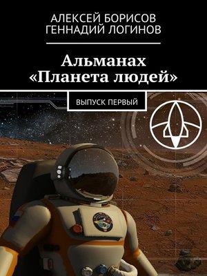 cover image of Альманах «Планета людей»