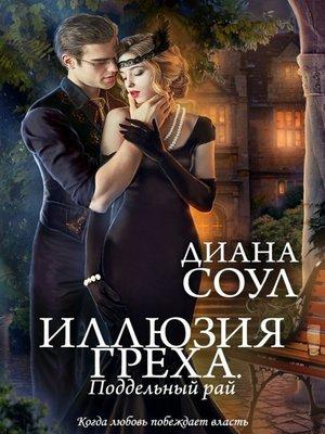 cover image of Иллюзия греха. Поддельный Рай