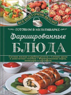 cover image of Фаршированные блюда. Готовим в мультиварке