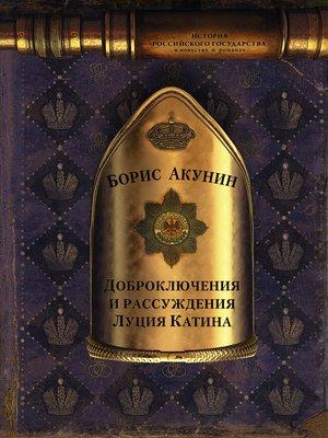 cover image of Доброключения и рассуждения Луция Катина