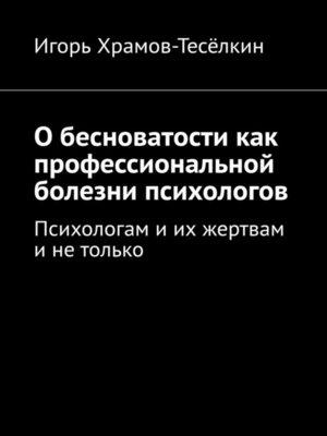 cover image of Обесноватости как профессиональной болезни психологов. Психологам иих жертвам инетолько
