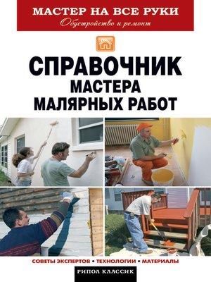 cover image of Справочник мастера малярных работ