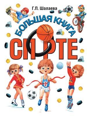 cover image of Большая книга о спорте