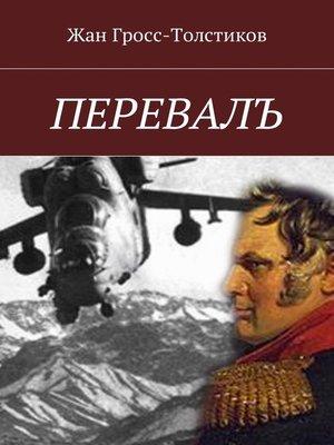 cover image of Перевалъ