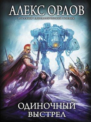 cover image of Одиночный выстрел