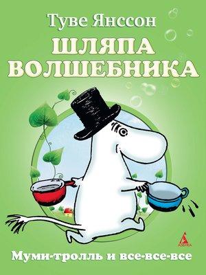cover image of Шляпа волшебника