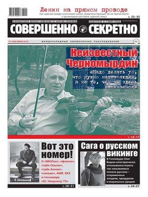 cover image of Совершенно Секретно 07-2018