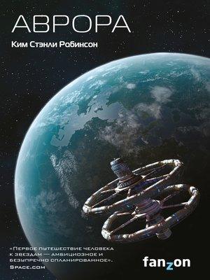 cover image of Аврора