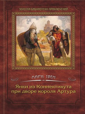cover image of Янки из Коннектикута при дворе короля Артура