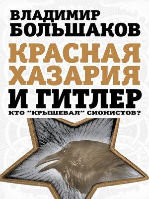 cover image of Красная Хазария и Гитлер. Кто «крышевал» сионистов?