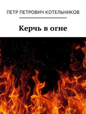 cover image of Керчь вогне. Исторический роман