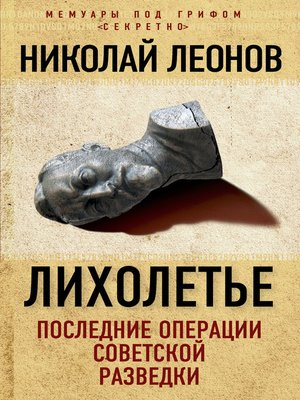 cover image of Лихолетье