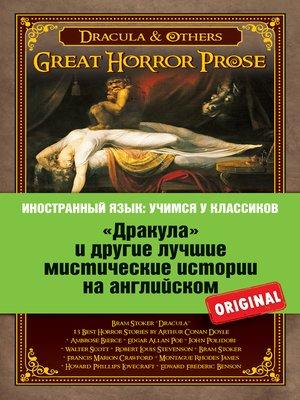 cover image of «Дракула» и другие лучшие мистические истории на английском