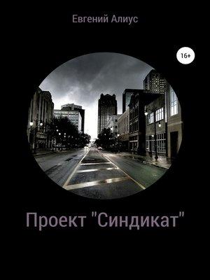 cover image of Проект «Синдикат»