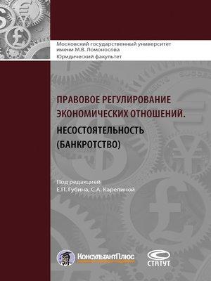 cover image of Правовое регулирование экономических отношений. Несостоятельность (банкротство)