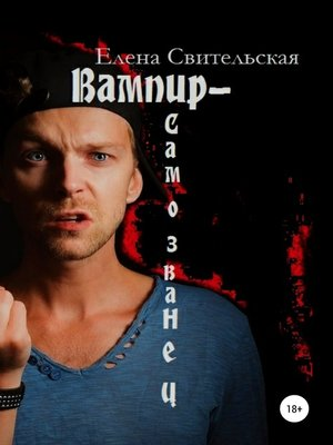 cover image of Вампир-самозванец