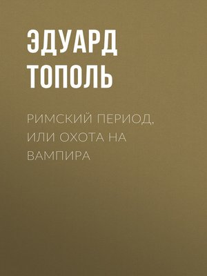 cover image of Римский период, или Охота на вампира
