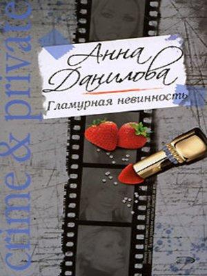 cover image of Гламурная невинность