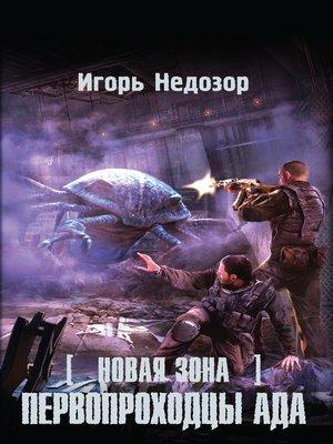 cover image of Новая Зона. Первопроходцы ада