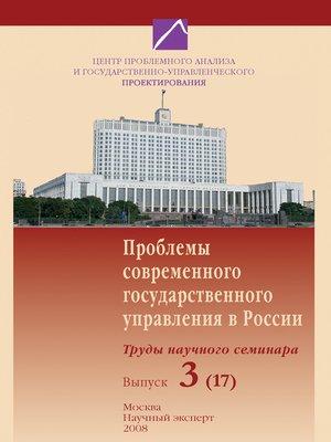 cover image of Проблемы современного государственного управления в России. Выпуск №3 (17), 2008