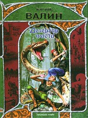cover image of Дезертир флота