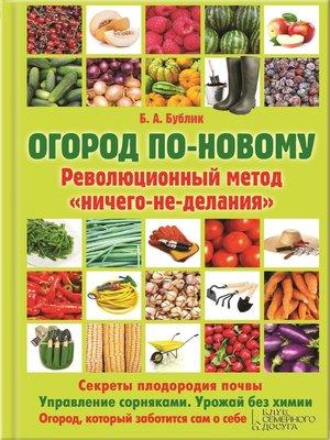cover image of Огород по-новому. Революционный метод «ничего-не-делания»