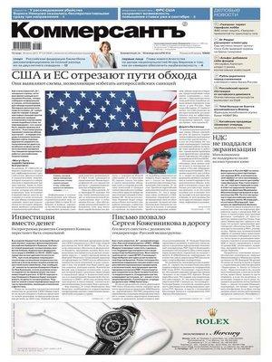 cover image of Коммерсантъ (понедельник-пятница) 135-2015