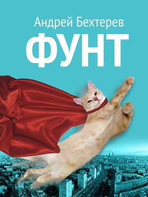 cover image of Фунт