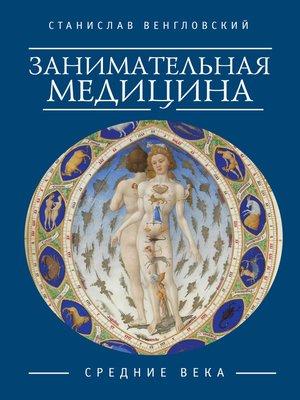cover image of Занимательная медицина. Средние века