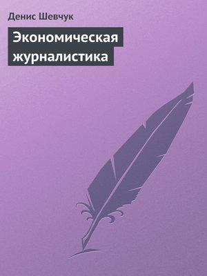 cover image of Экономическая журналистика
