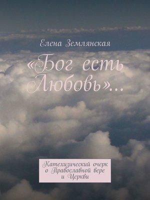 cover image of «Бог есть Любовь»... Катехизический очерк