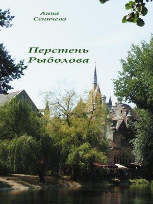 cover image of Перстень Рыболова