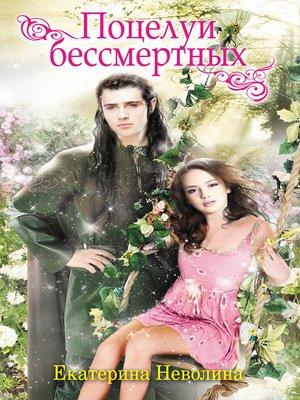 cover image of Поцелуи бессмертных (сборник)