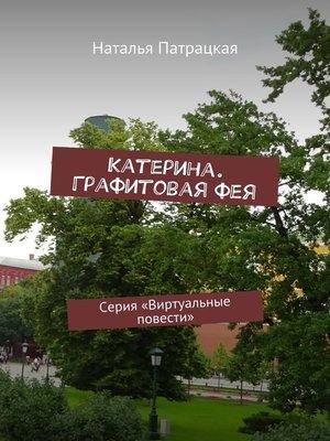 cover image of Катерина. Графитоваяфея. Серия «Виртуальные повести»