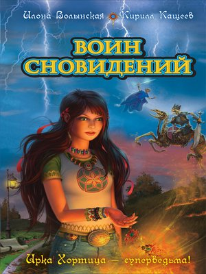 cover image of Воин сновидений
