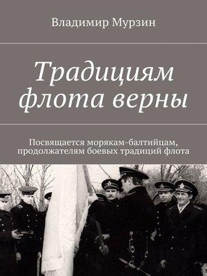 cover image of Традициям флота верны. Посвящается морякам-балтийцам, продолжателям боевых традиций флота.