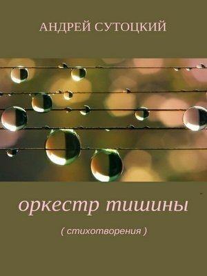 cover image of Оркестр тишины. Сборник стихотворений